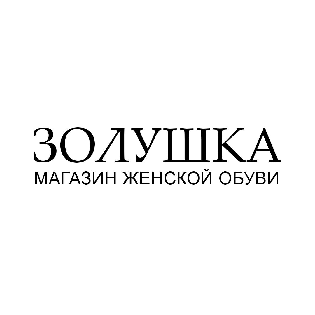 zolushka shoe store